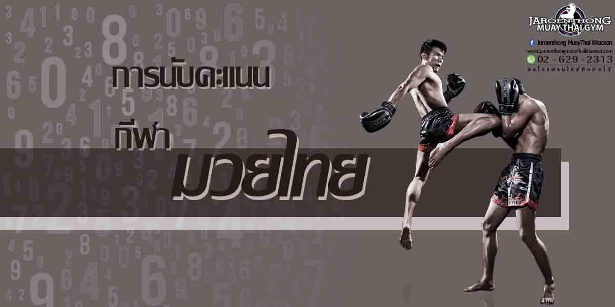 การนับคะแนน กีฬามวยไทย