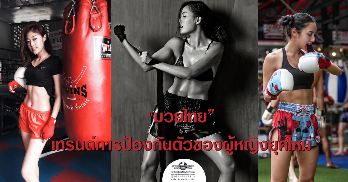 """ฟิตแอนด์เฟิร์ม """"มวยไทย"""" เทรนด์การป้องกันตัวของผู้หญิงยุคใหม่"""