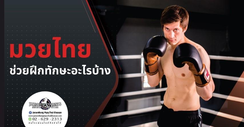 มวยไทย ช่วยฝึกทักษะอะไรบ้าง