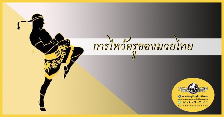 การไหว้ครูของมวยไทย