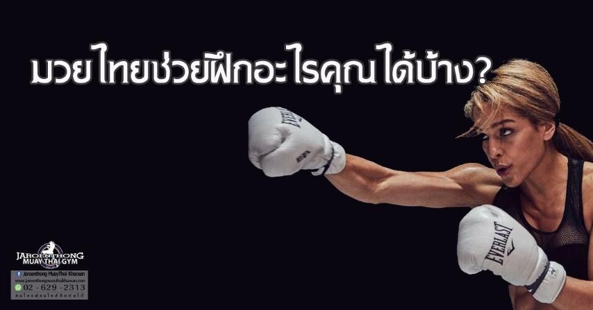 มวยไทย ช่วยฝึกอะไรคุณได้บ้าง?