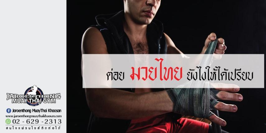 ต่อย มวยไทย ยังไงให้ได้เปรียบ