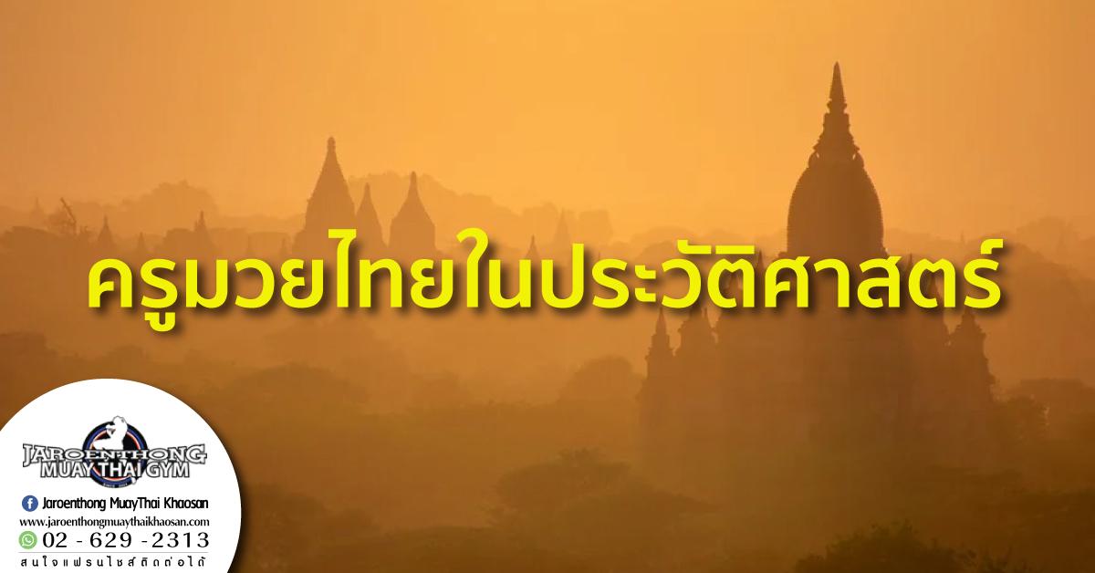 ครูมวยไทยในประวัติศาสตร์
