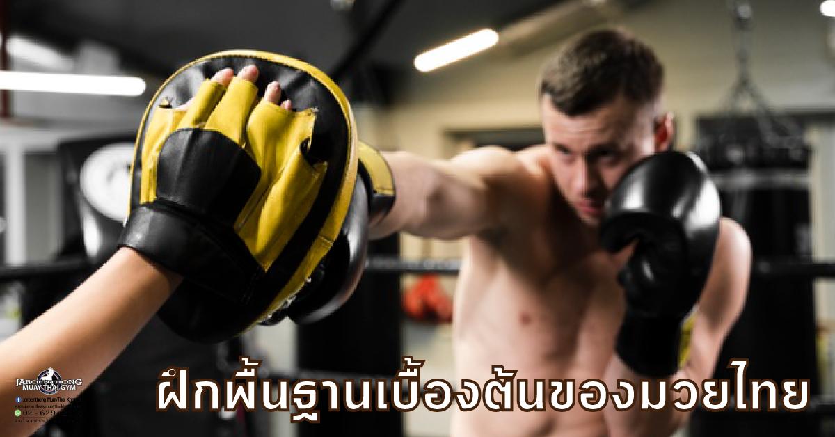 ฝึกพื้นฐานเบื้องต้นของมวยไทย