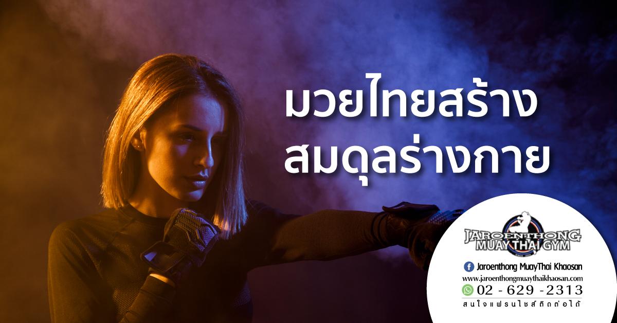 มวยไทยสร้างสมดุลร่างกาย
