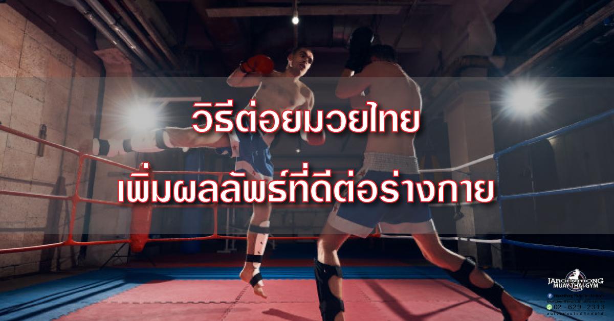 วิธีต่อยมวยไทย เพิ่มผลลัพธ์ที่ดีต่อร่างกาย
