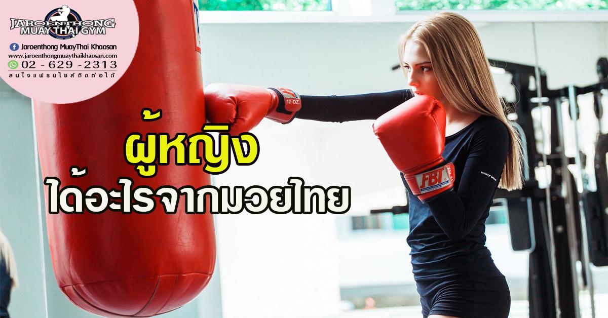 ผู้หญิง ได้อะไรจากมวยไทย