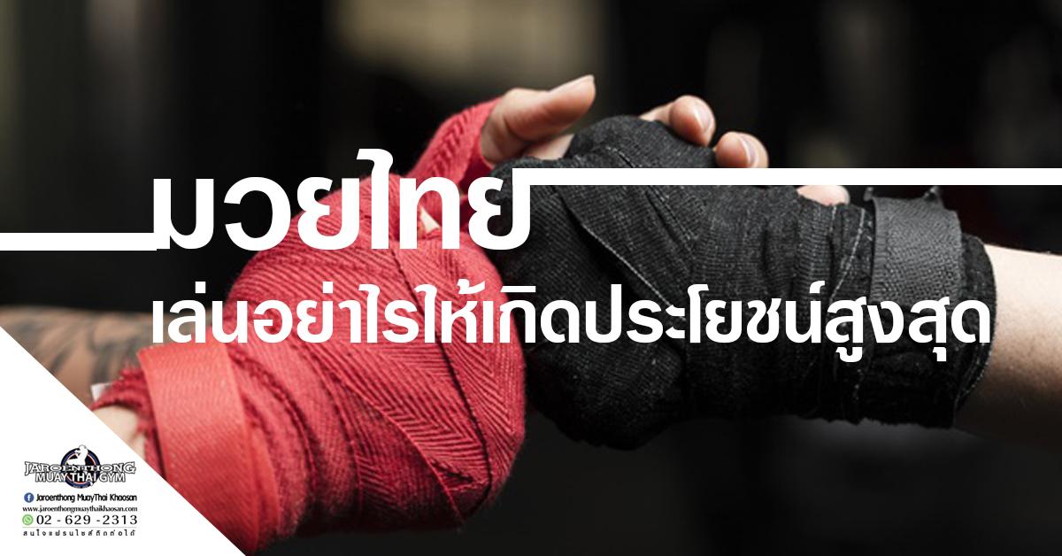 มวยไทย เล่นอย่าไรให้เกิดประโยชน์สูงสุด