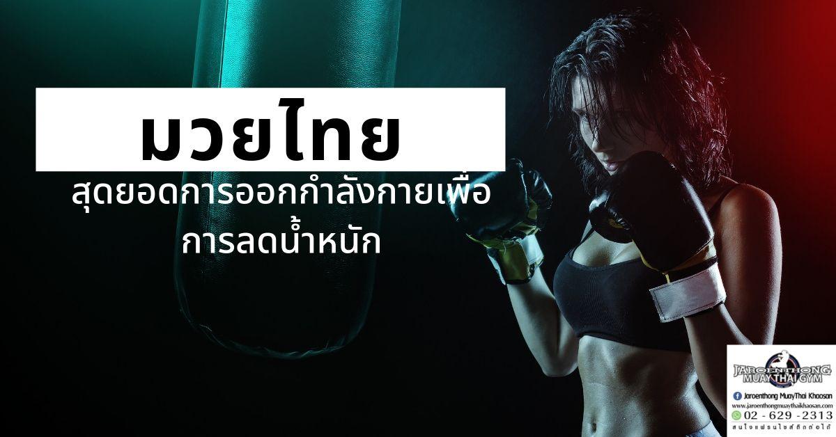 มวยไทย สุดยอดการออกกำลังกายเพื่อการลดน้ำหนัก