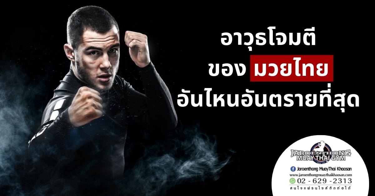 อาวุธโจมตีของมวยไทยอันไหนอันตรายที่สุด