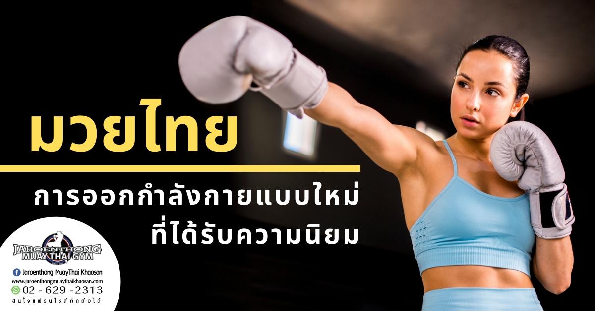มวยไทย การออกกำลังกายแบบใหม่ที่ได้รับความนิยม