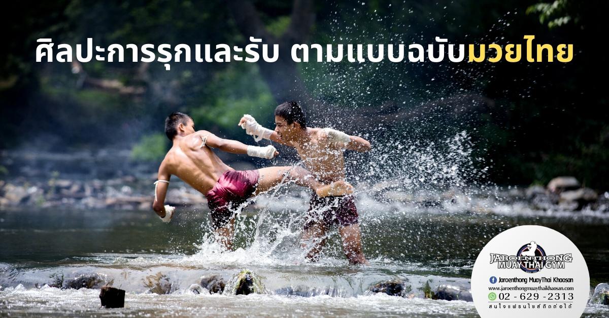 ศิลปะการรุกและรับ ตามแบบฉบับมวยไทย