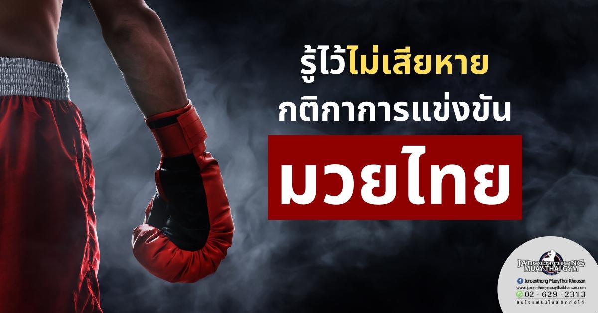 รู้ไว้ไม่เสียหาย กติกาในการแข่งขันมวยไทย