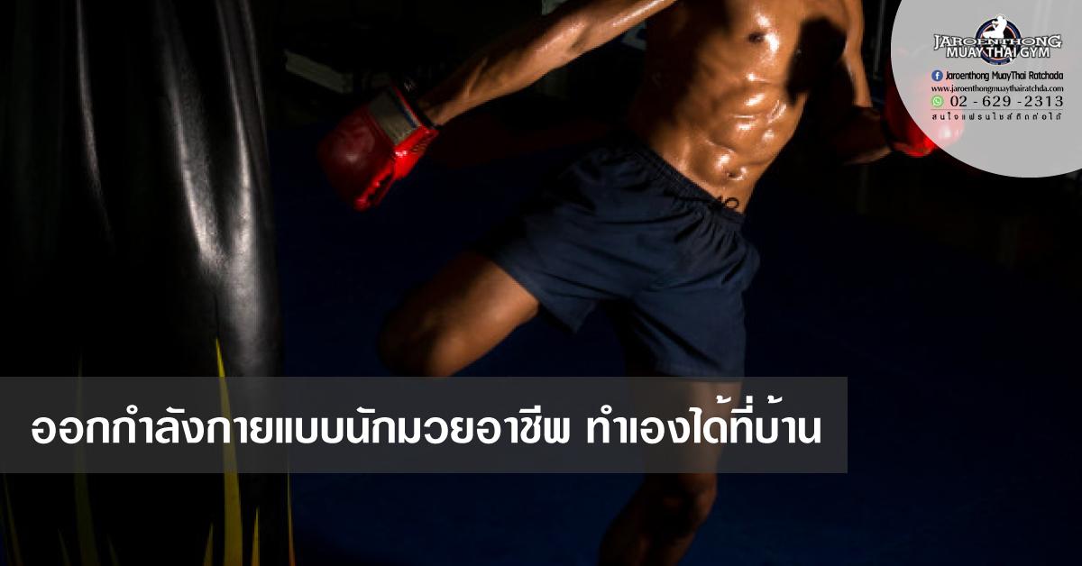 ออกกำลังกายแบบนักมวยอาชีพ ทำเองได้ที่บ้าน