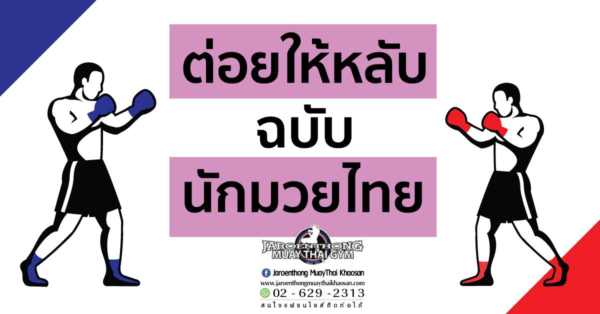 ต่อยให้หลับ ฉบับ นักมวยไทย