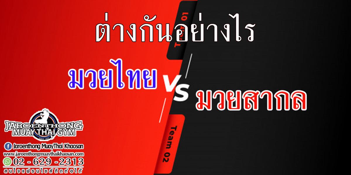 มวยไทย & มวยสากล ต่างกันอย่างไร