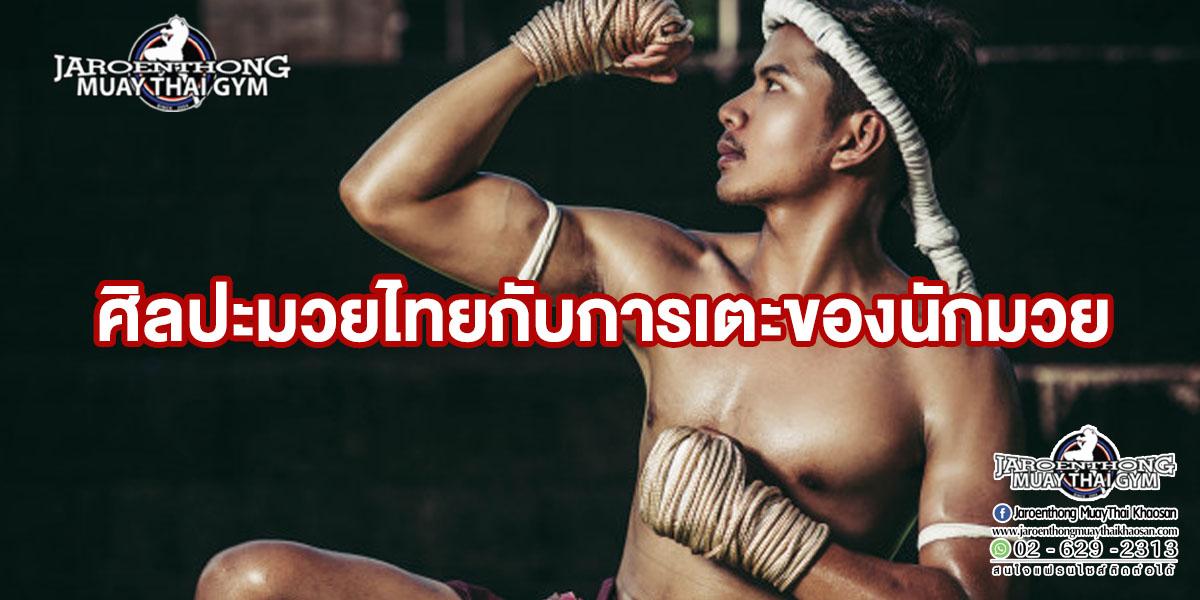 ศิลปะมวยไทยกับการเตะของนักมวย