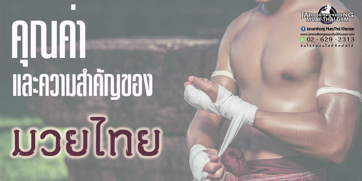 คุณค่าและความสำคัญของมวยไทย