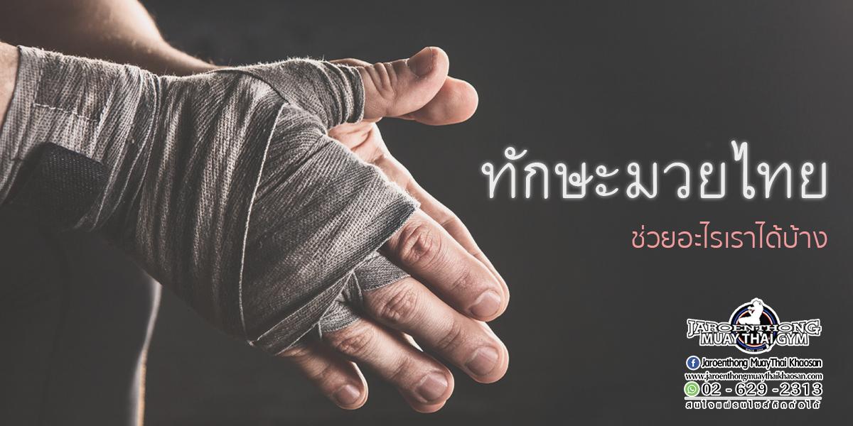 ทักษะมวยไทย ช่วยอะไรเราได้บ้าง