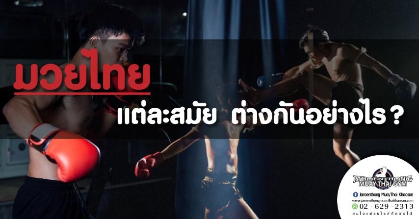 มวยไทย แต่ละสมัย ต่างกันอย่างไร