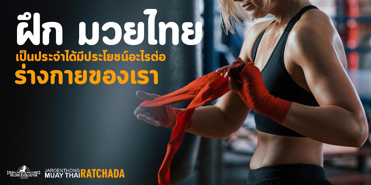 ฝึก มวยไทย เป็นประจำได้มีประโยชน์อะไรต่อร่างกายของเรา