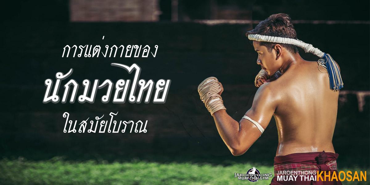 การแต่งกาย ของ นักมวยไทย ( Muay Thai ) ในสมัยโบราณ