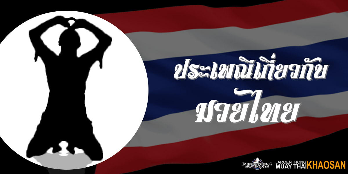ประเพณี เกี่ยวกับ มวยไทย