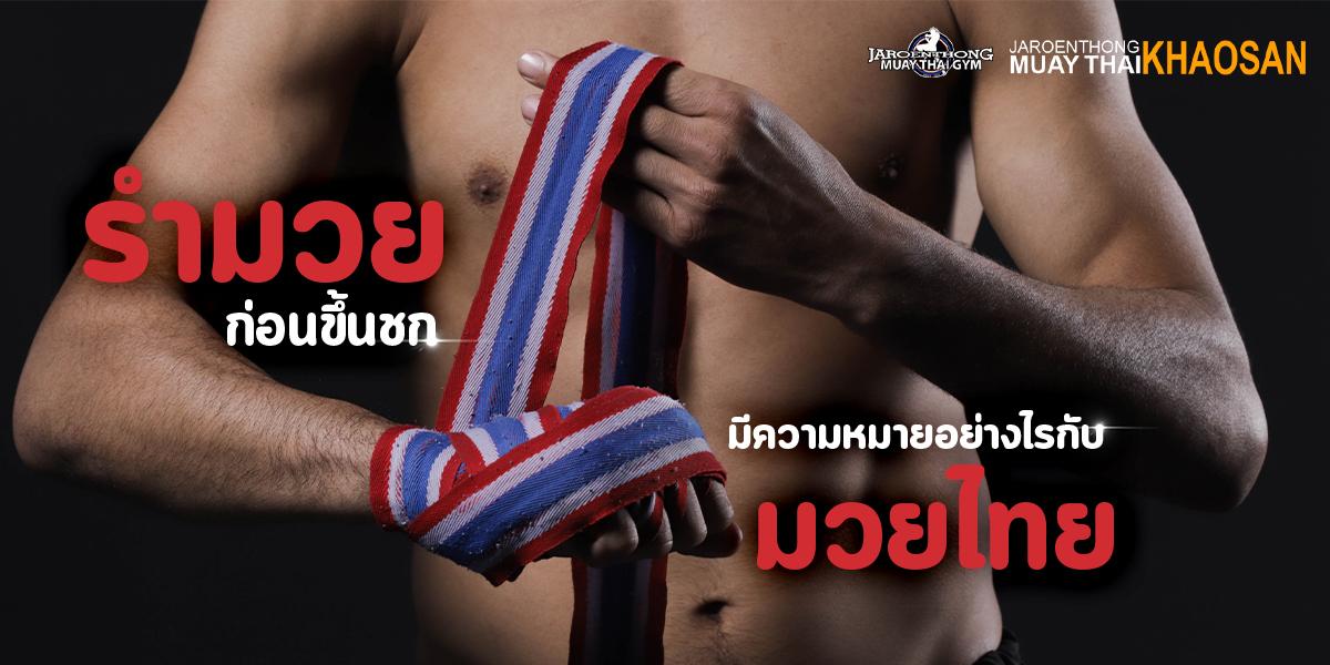 รำมวย ก่อนขึ้นชก มีความหมายอย่างไรกับ มวยไทย