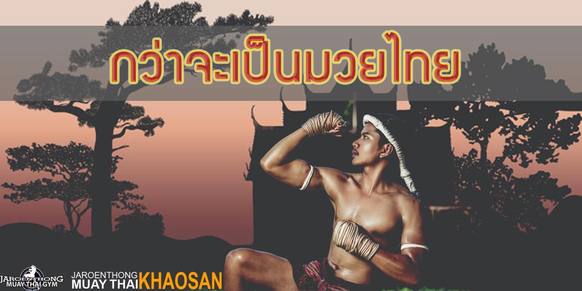 กว่าจะเป็นมวยไทย