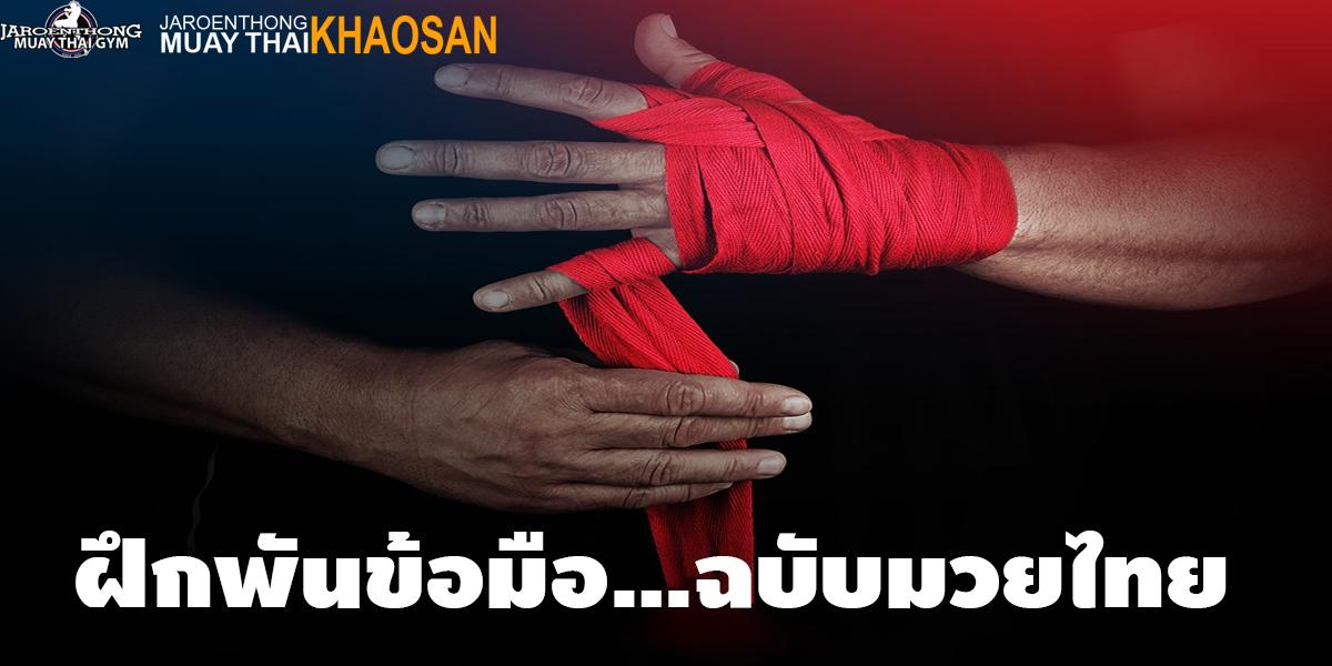 ฝึกพันข้อมือ ฉบับ มวยไทย ( Muay thai )