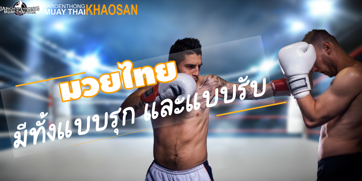 มวยไทย ( Muay Thai ) มีทั้งแบบรุก และแบบรับ