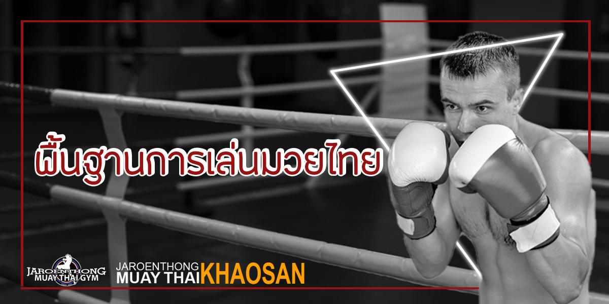 พื้นฐานการเล่นมวยไทย
