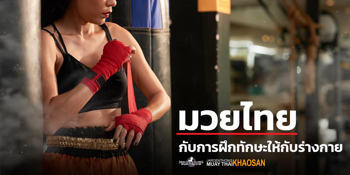 มวยไทย กับการฝึกทักษะให้กับร่างกาย