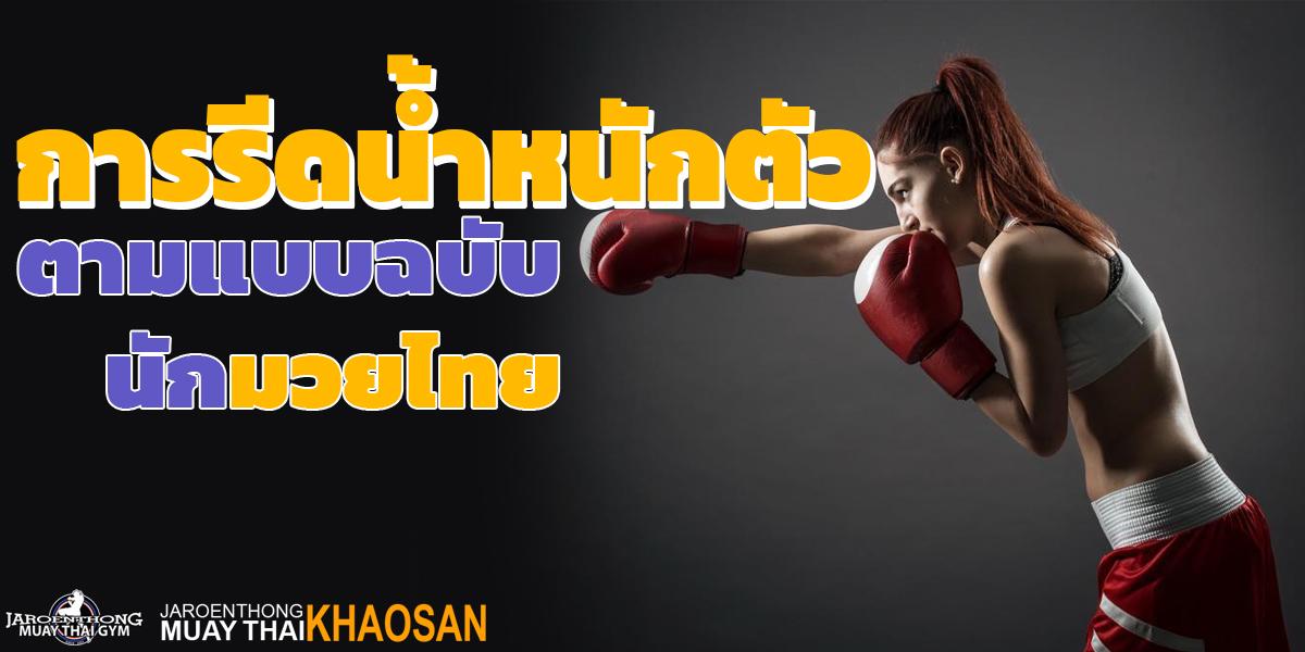 การรีดน้ำหนักตัว ตามแบบฉบับ นัก มวยไทย