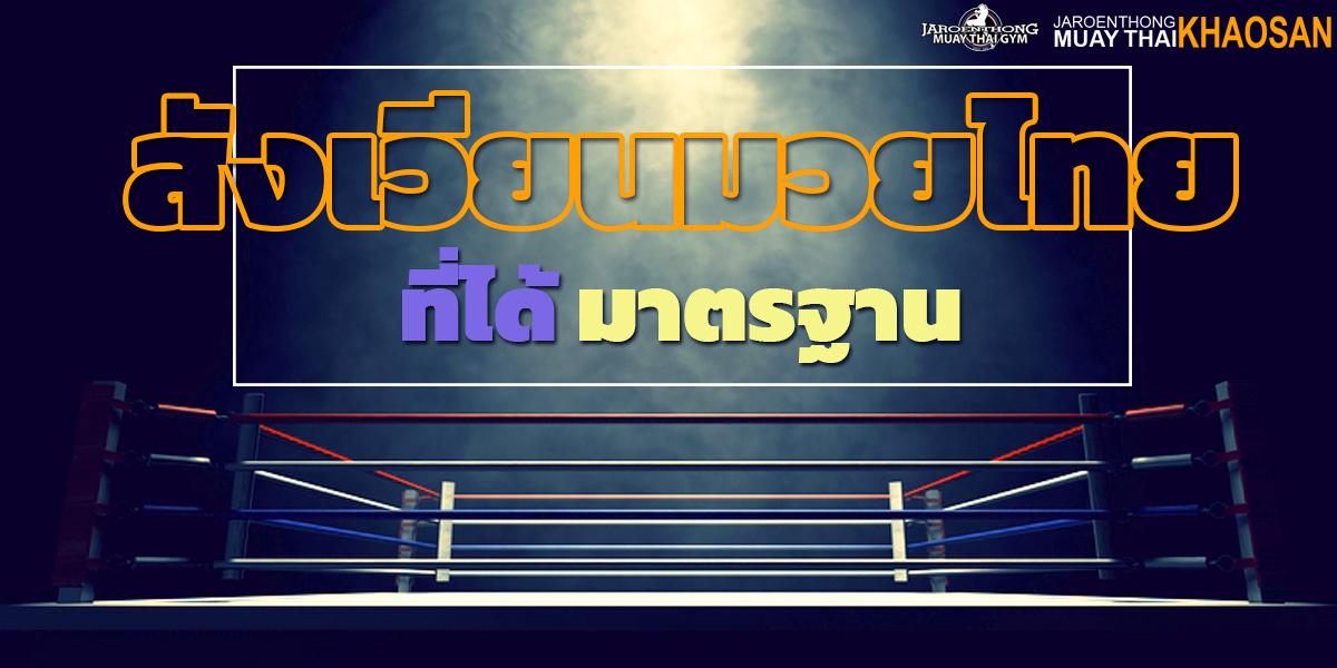 สังเวียน มวยไทย ( Muay Thai ) ที่ได้ มาตรฐาน